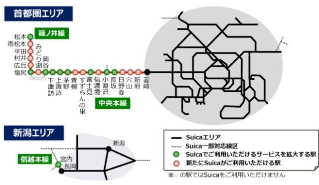 Suica使用可能エリア拡大2017年4月