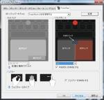 ThinkPad440sのパッドエリア選択3