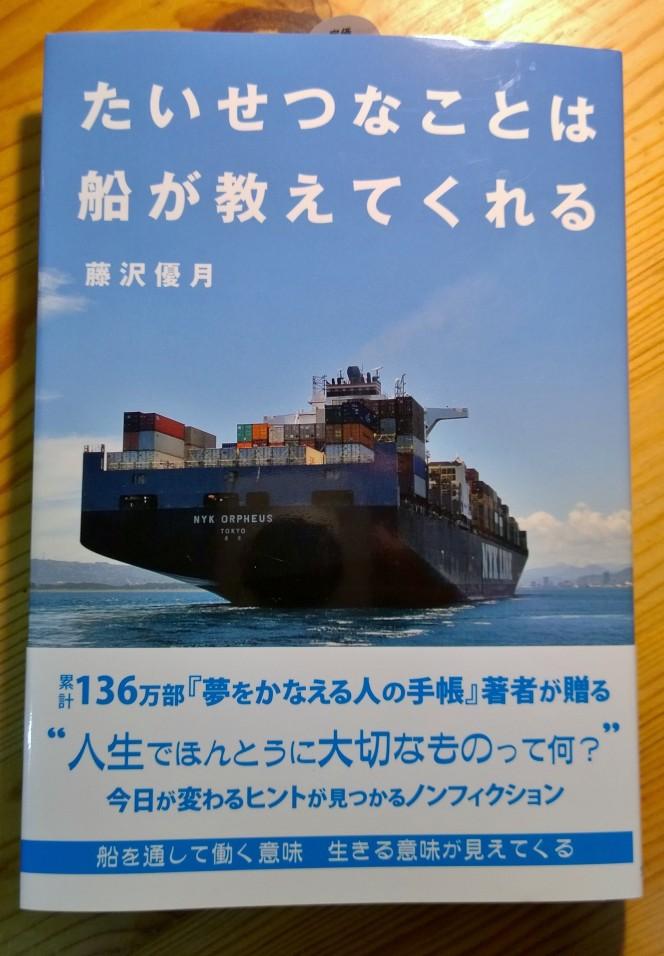 今月の読本「たいせつなことは船が教えてくれる」(藤沢優月 金の星社)船を通じて「生きる」を考える
