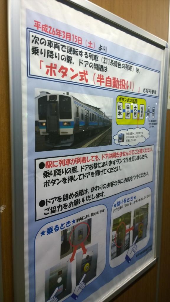長野色211系の半自動扉扱いポスター