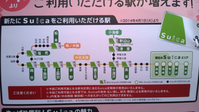 suica新利用可能駅のmap