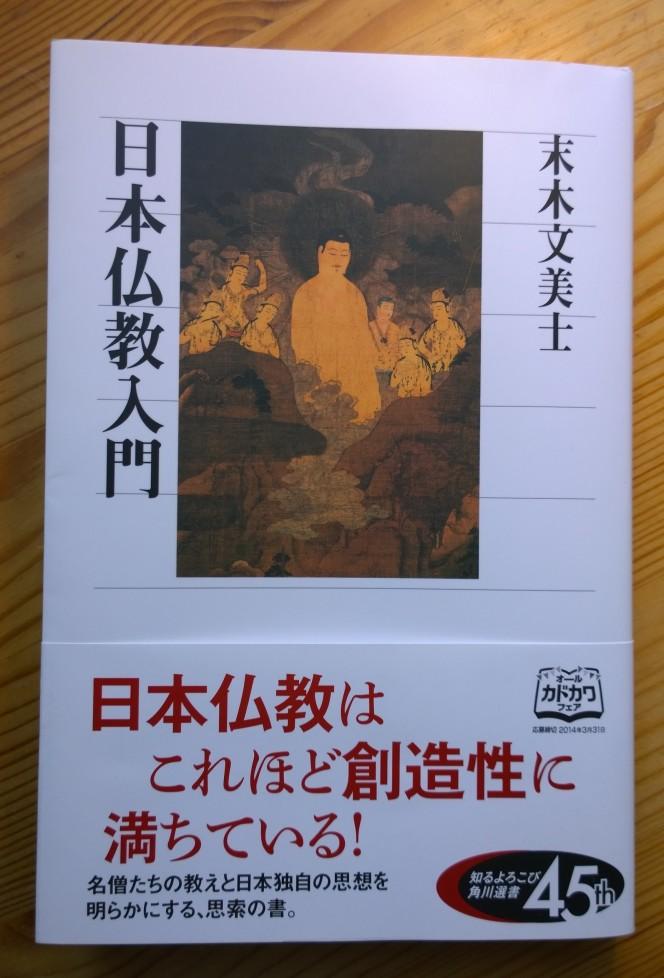 今月の読本「日本仏教入門」(末木文美士 角川選書)土着を遂げた日本仏教のポイントは最澄のトラウマから