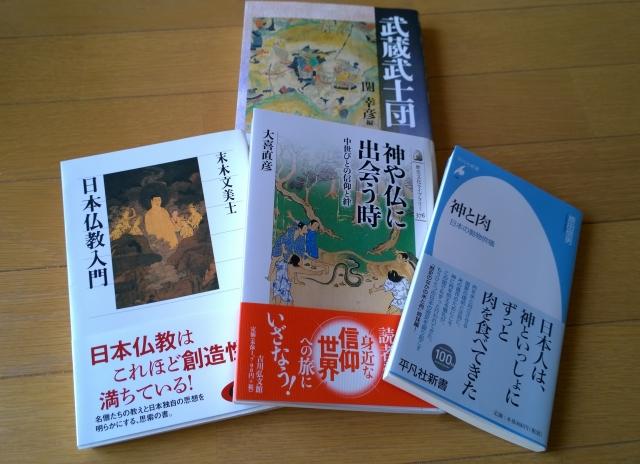 神や仏に出会う時/日本仏教入門/神と肉