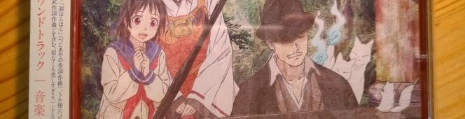 妹尾武さん久しぶりのサントラはちょっと懐かしい日本映画テイスト入りで(いなり、こんこん、恋いろは。オリジナルサウンドトラック)