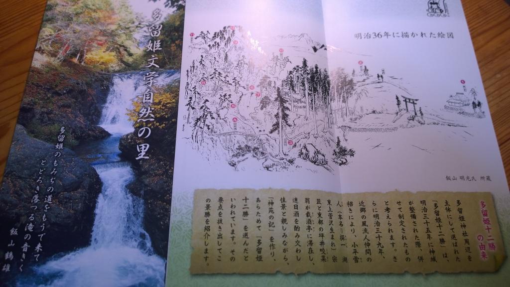 多留姫の滝パンフレット