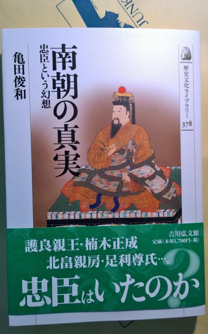 今月の読本「南朝の真実」(亀田俊和 吉川弘文館)南朝を主軸とした楽しい南北朝人物伝と、もう一つのお話を