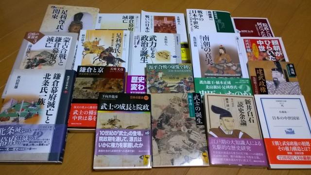 南朝の真実と中世史の本たち