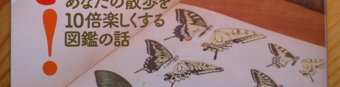 今月の読本「図鑑大好き!」(千葉県立中央博物館監修 彩流社)