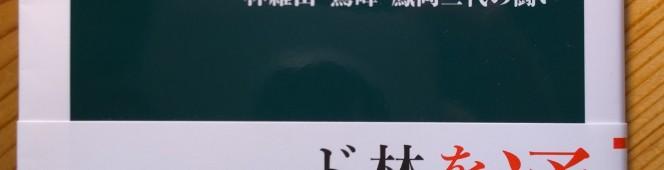 今月の読本「江戸幕府と儒学者」(揖斐高 中公新書)師傅たらんと欲した儒家三代の物語