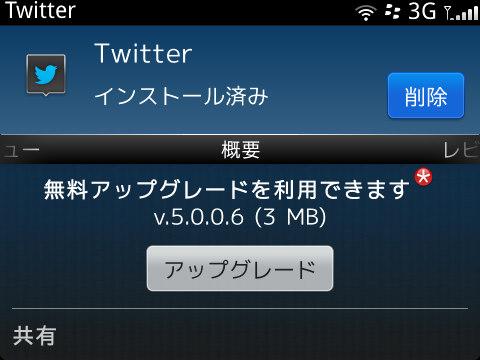 twitterクライアント for blackberryバージョンアップ画面