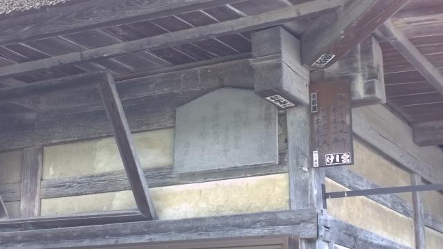 木の間阿弥陀堂の銘板