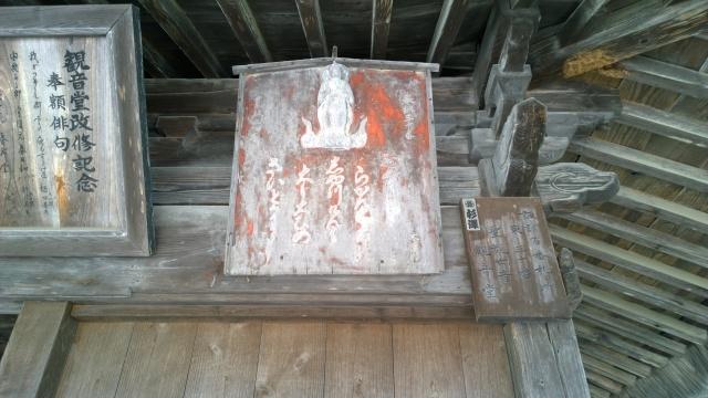 木の間観音堂の銘板