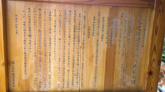 木の間観音堂の解説板