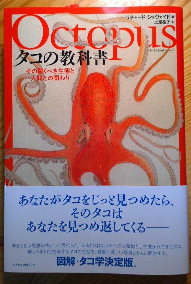 タコの教科書