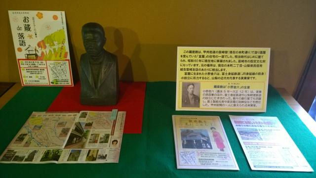 韮崎市民俗資料館・蔵屋敷内部3展示資料