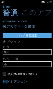 twitterクライアント3.1設定画面