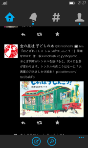 twitterクライアント3.2画面レイアウト2
