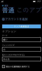 twitterクライアント3.2設定画面