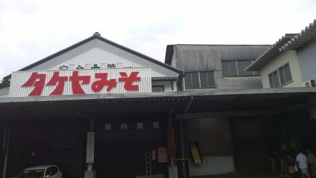 タケヤみそ工場風景5