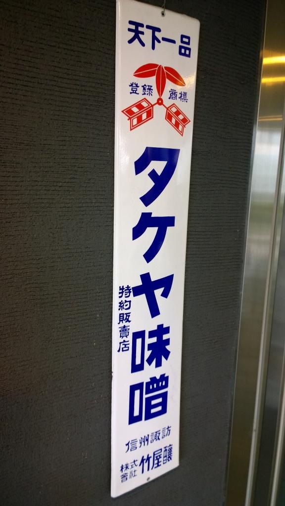 タケヤ味噌のホーロー看板