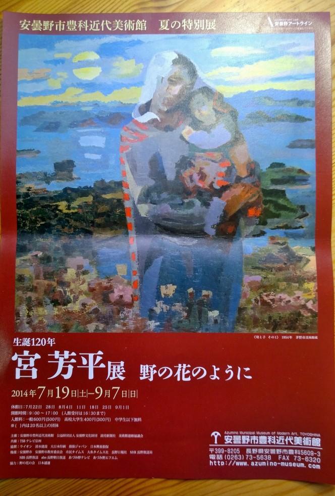 諏訪に生き、色彩をデッサンし光を刻み込んだ「描き続ける人」を(安曇野市豊科近代美術館と生誕120年・宮芳平展)