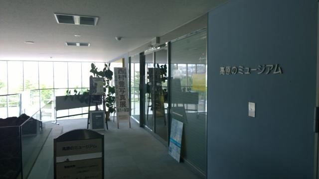 富士見町高原のミュージアム入口