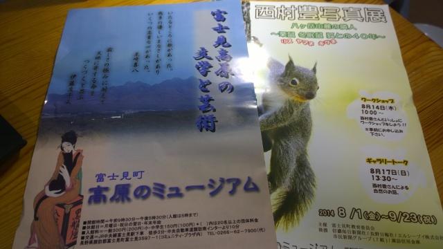 富士見町高原のミュージアムパンフレット