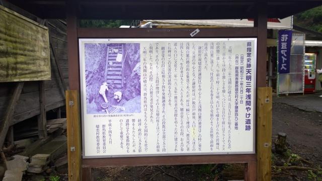 鎌原観音堂説明板