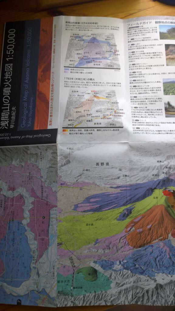 浅間山の噴火地図1:50000