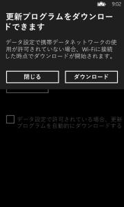 WP8.1アップデート事前1