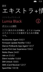 Lumia Black情報1