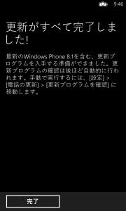 WP8.1アップデート1