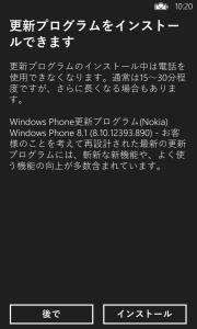 WP8.1アップデート2