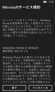 WP8.1アップデート3
