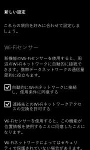 WP8.1アップデート終了1