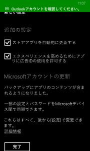 WP8.1アップデート終了2