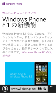 WindowsPhone8.1の新機能