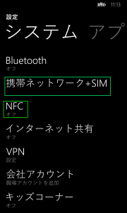 Windowsphome8.1設定2