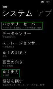 Windowsphome8.1設定3