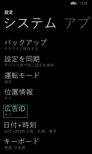 Windowsphome8.1設定4