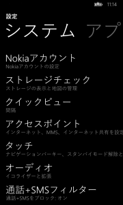 Windowsphome8.1設定6