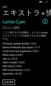 Lumia Cyan情報1