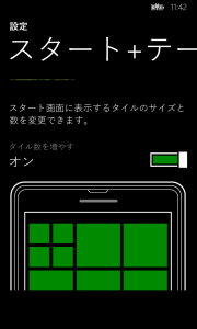 Windowsphome8.1設定9