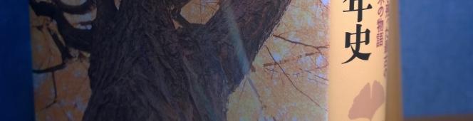 今月の読本「イチョウ 奇跡の2億年史」(ピーター・クレイン/矢野真千子訳 河出書房新社)人の手によって世界中に広められた最古の樹木と日本の深い関わりを