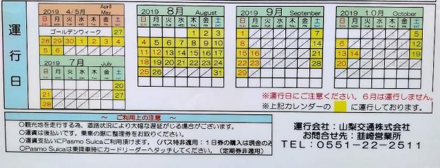 八ヶ岳鉢巻周遊リゾートバス運行予定日2019