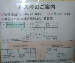 kobuchizawa_busstop_location