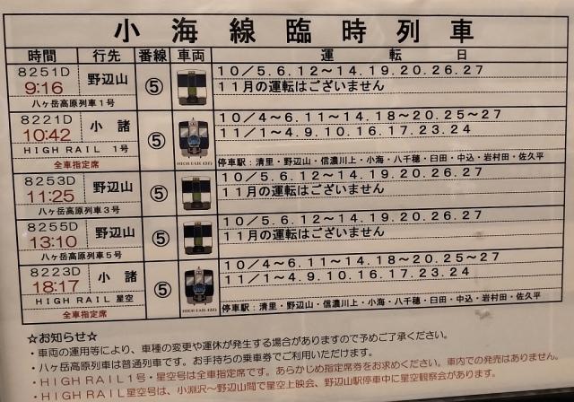 小淵沢駅発小海線臨時列車(八ヶ岳高原列車)時刻表2019年秋版