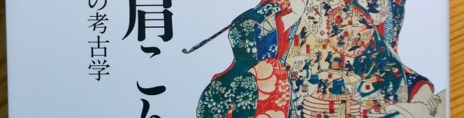 「今月の読本「冷えと肩こり 身体感覚の考古学」(白杉悦雄 講談社選書メチエ)ひとの苦痛を表す言葉の物語