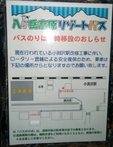 yatsugatake_highland_bus_timetable2