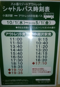 yatsugatake_outlet_bus_timetable2